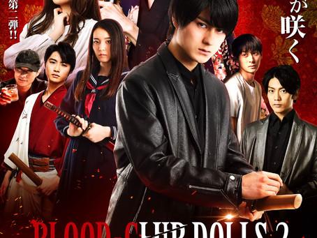 北園涼、磯村洋祐 が出演しております 映画「BLOOD-CLUB DOLLS2」公開日が決定!