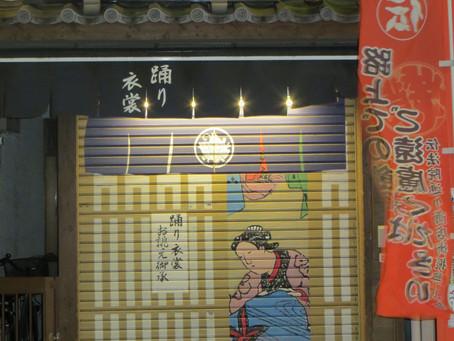 L'art des boutiques japonaises