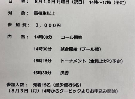 【山の日ガーデン大人エペ記録会のお知らせ】