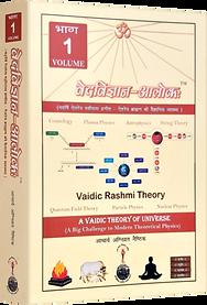 Ved Vigyan Alok Volume 1