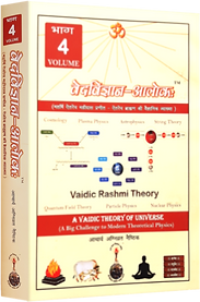Ved Vigyan Alok Volume 4