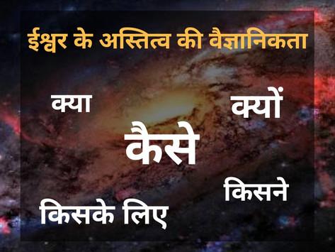 ईश्वर के अस्तित्व की वैज्ञानिकता - 3
