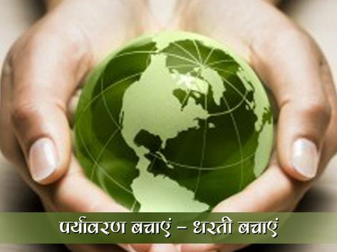 पर्यावरण बचाएं - धरती बचाएं