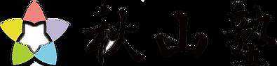 秋山塾ロゴL