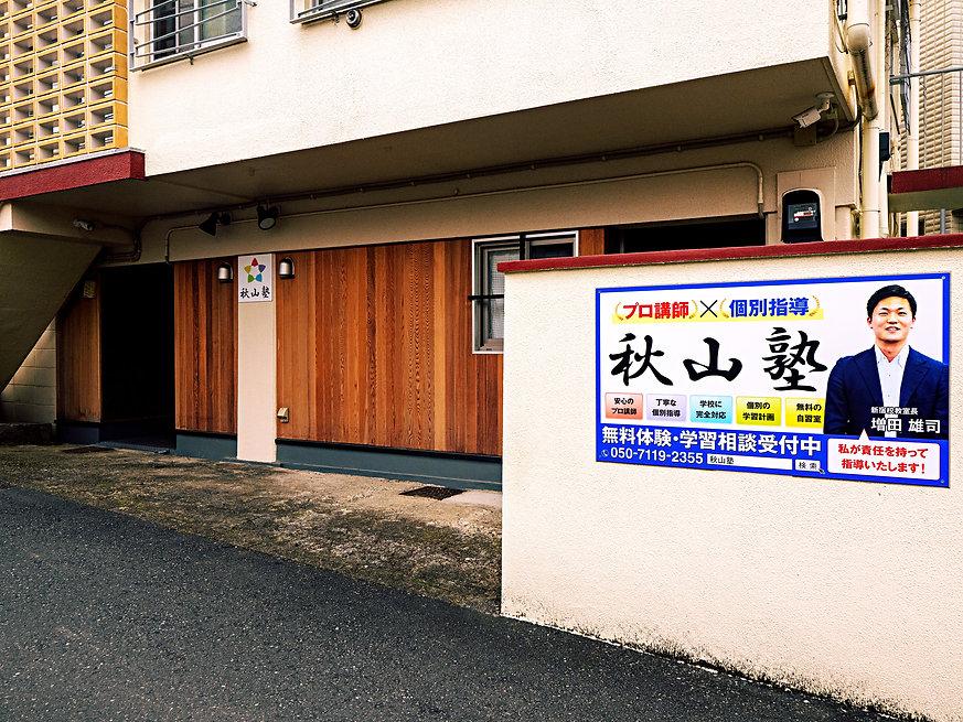 秋山塾 新宿校