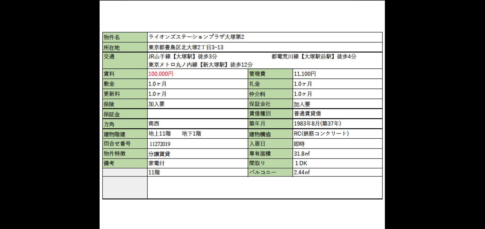 ライオンズステーションプラザ大塚第2 Info.jpg