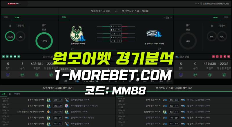 원모어벳(1morebet)-라이브베팅