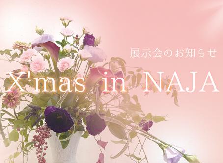 フラワーアレンジメント展示会のお知らせ 2019年 X'mas in NAJA