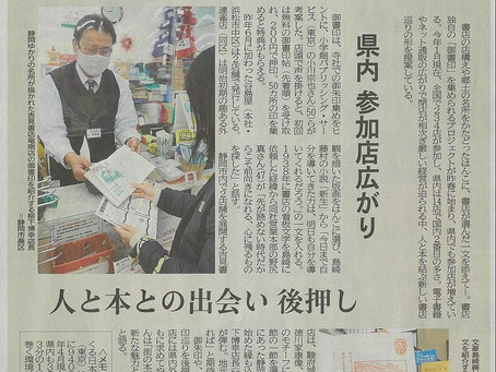御書印の記事が静岡新聞に掲載!