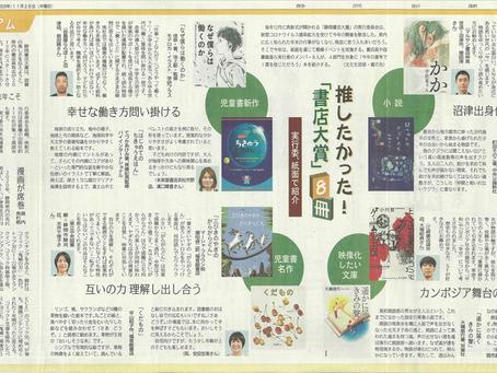 静岡書店大賞の特集記事が掲載!