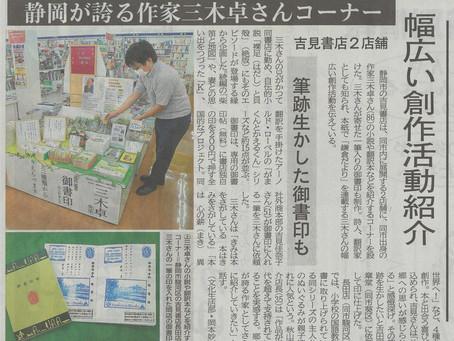 6/18(金)静岡新聞 朝刊に三木卓先生コーナーと御書印の記事掲載!