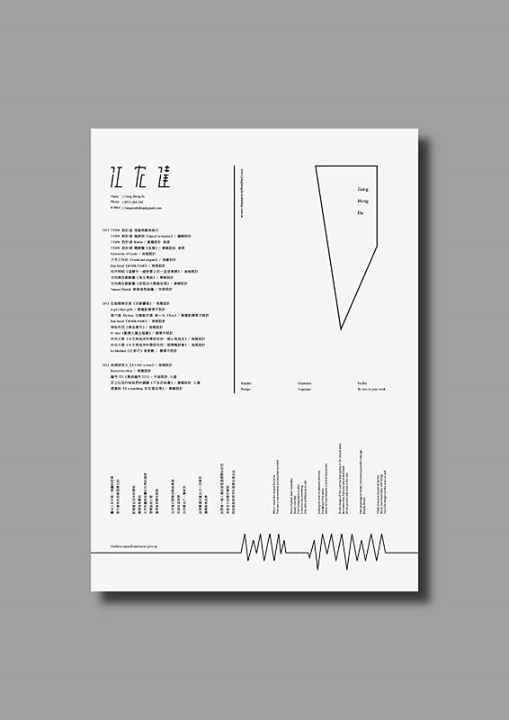 Resume design_履歷編排