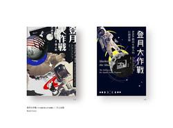 登月大作戰:NASA動員六億人的行銷實錄   提案稿