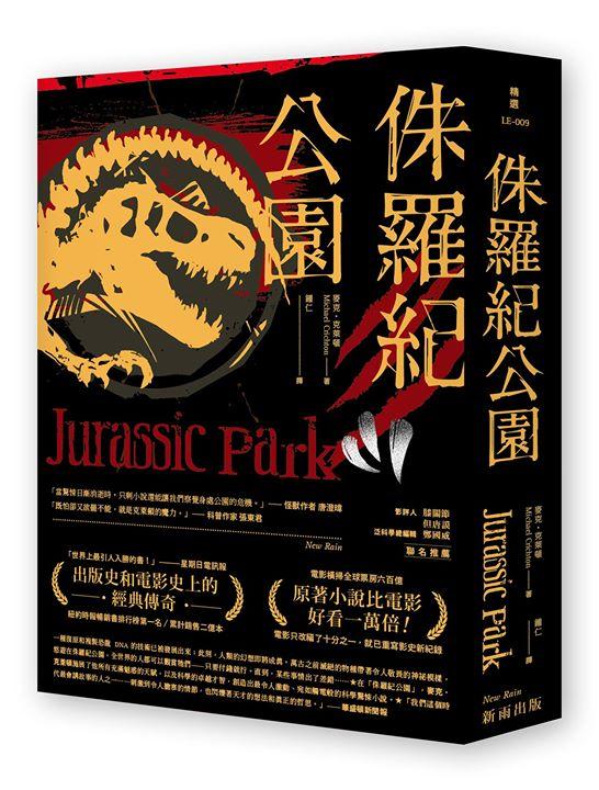 侏羅紀公園 Jurassic Park
