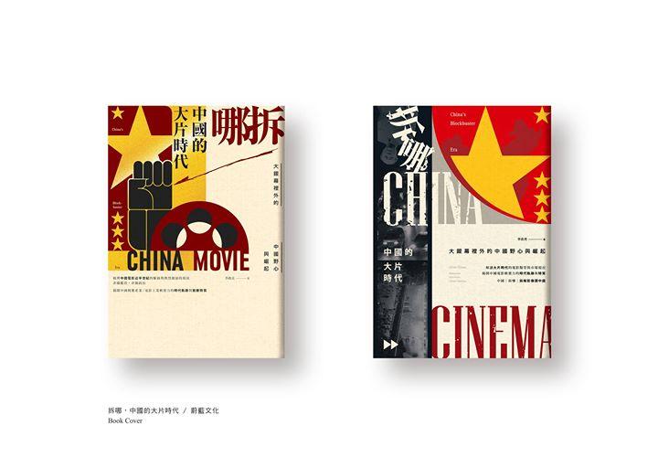 拆哪,中國的大片時代 CHINA CINEMA | 提案稿