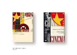 拆哪,中國的大片時代 CHINA CINEMA   提案稿