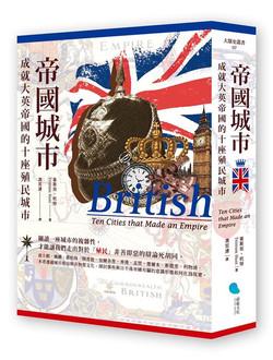 帝國城市:成就大英帝國的十座殖民城市