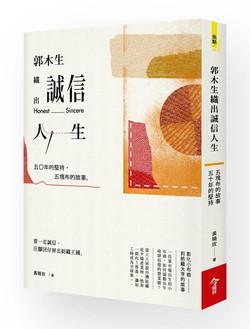 郭木生織出誠信人生:五塊布的故事,五〇年的堅持