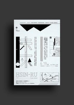 HSIN RU 新儒文理補習班_講座邀請函_INVITATION CARD_ _-_ _Client _ HSIN RU 新儒文理補習班_Design _ Hong Da_歡迎各大出版社、書籍設計、平