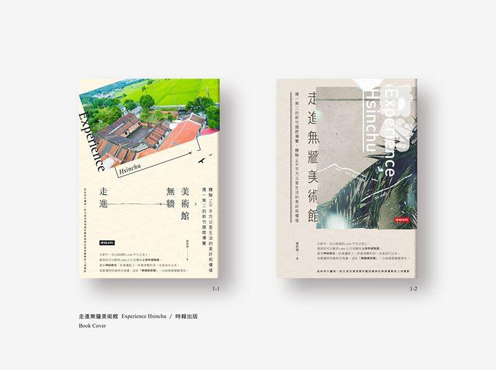 走進無牆美術館;獨一無二的新竹國際導覽 | 提案稿