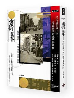 書街舊事——從府前街、本町通到重慶南路