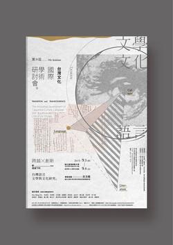 台灣文化國際學術研討會_VISUAL POSTER_ _跨越與創新:新視域下的台灣語言、文學與文化研究_ _Transition and Transcendence_ The Innovative