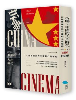 拆哪,中國的大片時代 CHINA CINEMA
