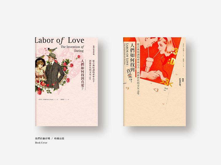 我們約會好嗎?Labor of Love | 提案稿