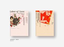 我們約會好嗎?Labor of Love   提案稿