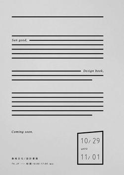 Sun good design book_POSTER__地點:NTUST(T4, 2F)_日期:10∕29~11∕01(AM 10_00~PM 5_00)__各位好朋友們,桑格設計書展即將展出_各種