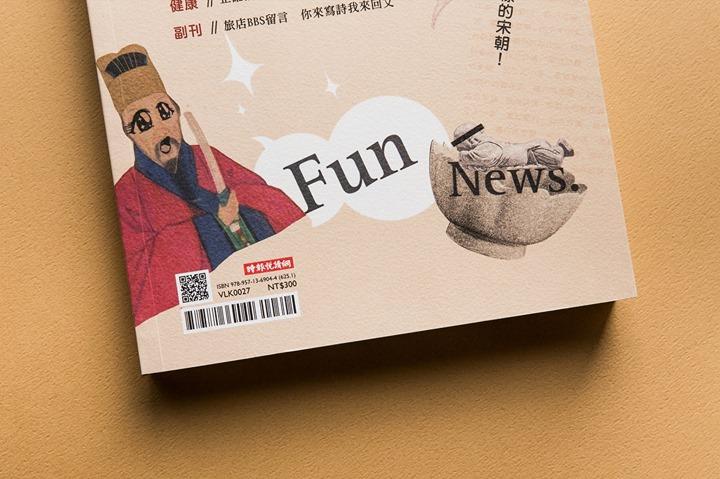 宋朝妙新聞 Fun News