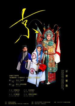 The Beijing Opera_Jing Sheng Siang Che_POSTER