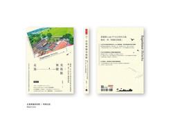 走進無牆美術館;獨一無二的新竹國際導覽