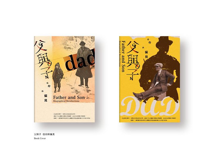 父與子:信仰與偏見 | 提案稿