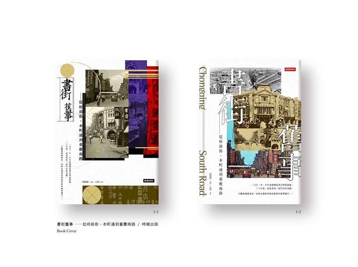 書街舊事——從府前街、本町通到重慶南路 | 提案稿