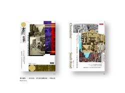 書街舊事——從府前街、本町通到重慶南路   提案稿
