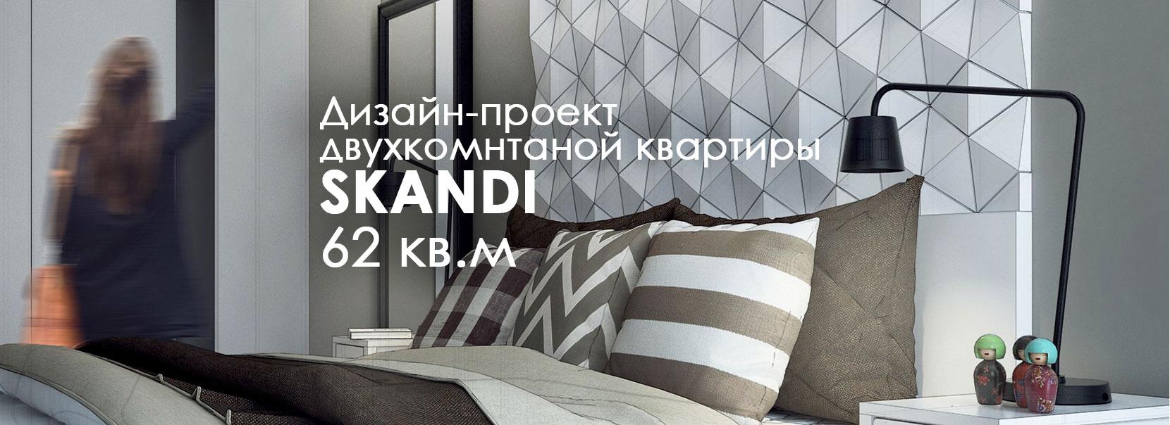 дизайн_интерьера_dновосибирск_спальня