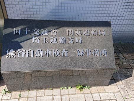 埼玉県熊谷登録、納車