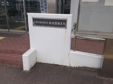 新潟、納車です。