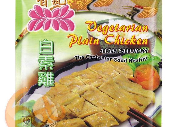 素白切雞 | Vegan Plain Chicken