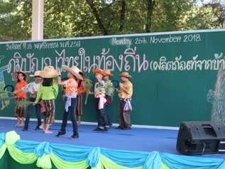 งานภูมิปัญญาไทย