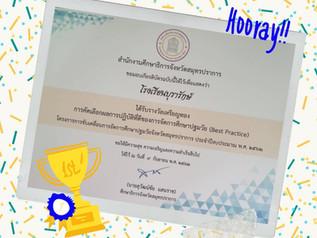 โรงเรียนบุรารักษ์ได้รับรางวัลเหรียญทอง Best Practices ด้านการจัดการศึกษาปฐมวัย