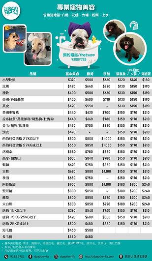 Grooming Price List_2021-P2.jpg
