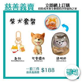 Charity Sales FB Promotion-02.jpg