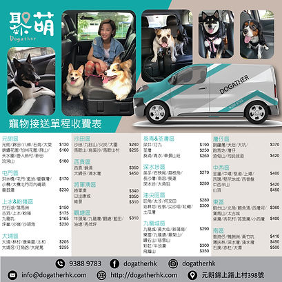 Pet Transport Price List.jpg