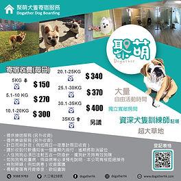 Dogather Price List_2021-01.jpg