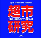 SUPERMARKET_RESEARCH_LOGO.jpg