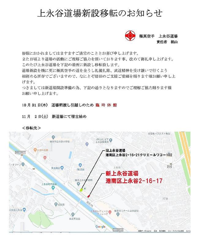 上永谷道場新設移転のお知らせ(掲示用).jpg