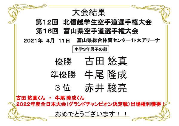 大会結果2021.4富山_AUiY9AAAqjF6YpQ_00001.jpg
