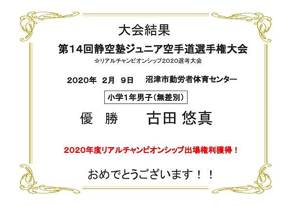 大会結果2020.2静空塾Jr.空手.jpg